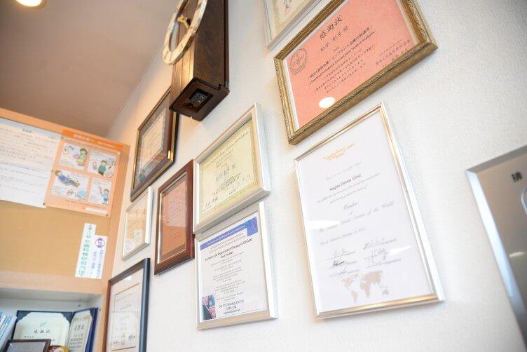 待合室に飾ってある資格・賞状 なぎさ歯科クリニック
