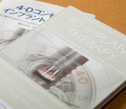 なぎさ歯科クリニック 英語、ドイツ語などで日本人初のインプラント本を出版