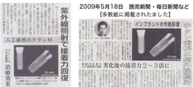 なぎさ歯科クリニック 小川先生が発表された内容