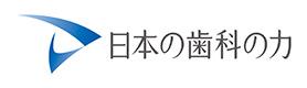 日本の歯科の力