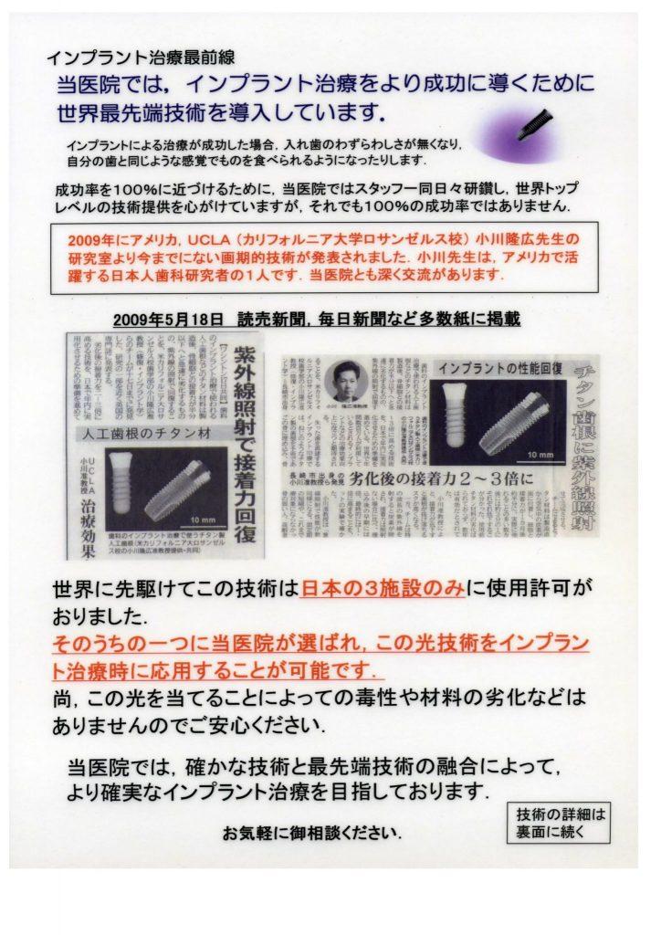 紫外線で早く結合 世界初の臨床確認 なぎさ歯科クリニック