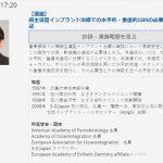 2017.6.3~4 オステオロジージャパン2017