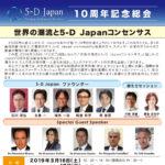 5D-Japan、活動10年を記念して10周年記念総会をおよそ1000人の参加者とともに東京ミッドタウンにて執り行いました。